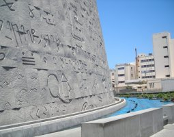 Bibliotheca Alexandrina, Egypt, Outside walls view